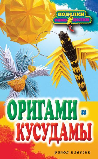 Оригами и кусудамы - Поделки самоделки