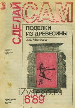 Аким Афанасьев - Поделки из древесины. Сделай сам
